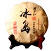 碧罗江 普洱茶冰岛古树熟茶饼陈年藏饼 357g