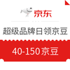 京东  超级品牌日领京豆 40-150京豆