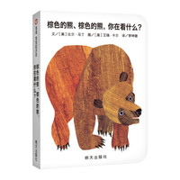 《Brown Bear, Brown Bear, What Do You See?》英文原版