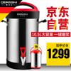 德玛仕(DEMASHI)豆浆机商用大容量 全自动磨浆机 大功率不锈钢 现磨米浆机 10.5升 DJ-10A