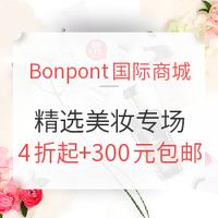 海淘活动:Bonpont国际商城 精选美妆专场(M·A·C、YSL等)