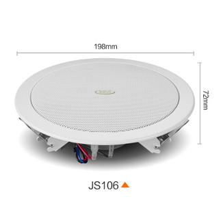 惠威(HiVi)JS106 家庭影院定压吸顶天花喇叭吊顶音响6英寸背景音乐公共广播系统会议音箱超市咖啡厅音响