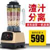 德玛仕(DEMASHI)现磨豆浆机商用  果汁沙冰破壁机商用大容量 五谷磨浆机商用家用无渣免过滤 YL-BS22