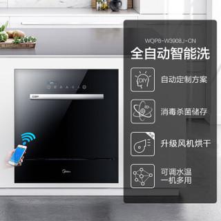 美的(Midea)嵌入式二星双模消毒 8套WiFi智控洗除菌洗碗机 洗消烘存两件套 W3908J+Q33