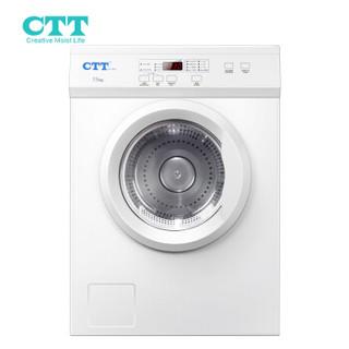 CTT 干衣机 干衣容量7.5公斤 功率2000瓦 微电脑全自动 衣干即停 滚筒烘干机家用商用 GYJ75-98E