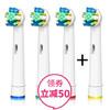 净主义 适配博朗欧乐B电动牙刷头 EB25 牙线效果型替换刷头  欧乐B 3D/2D/DB4系列通用 3+1支装