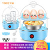 优益(Yoice)煮蛋器 双层自动断电迷你蒸蛋器 蒸蛋机 蒸蛋器迷你鸡蛋羹Y-ZDQ1
