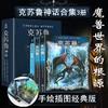克苏鲁神话1+2+3套装全三册 31.8元包邮(需用券)