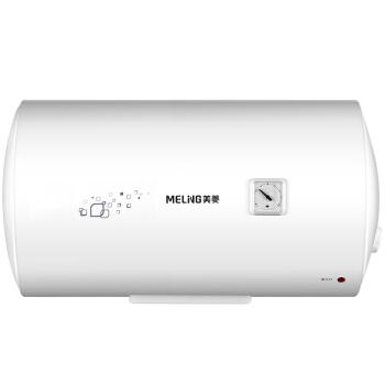 Meiling 美菱 MD-YJ10503 电热水器  50L