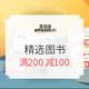 有奖评论、促销活动:亚马逊中国 秋风拂书海 精选图书 满200减100,有奖评论赠图书