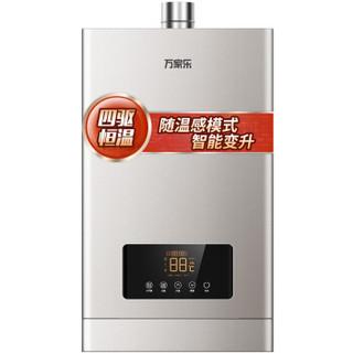 macro 万家乐 JSQ30-D5 16升 燃气热水器(天然气)