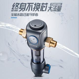 沁园(TRULIVA) 家用中央前置过滤器 40微米反冲洗 3T/H大通量 管道过滤净水器 压力表监控 FMP280