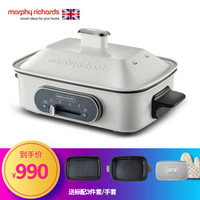 Morphy Richards/摩飞 MR9088多功能锅料理锅 富士白
