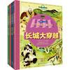 《孤独星球·童书系列:旅行科普折叠绘本》(套装共4册)