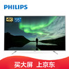 PHILIPS 飞利浦 55PUF6693/T3 55英寸 4K液晶电视 2599元包邮