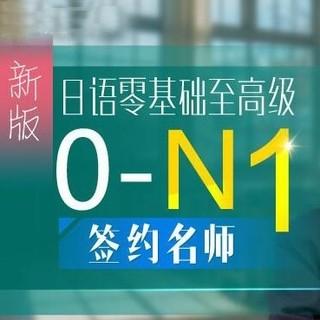 沪江网校 新版日语零基础至高级【0-N1签约名师现金奖励班】