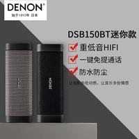 天龙(DENON)DSB150BT 户外蓝牙音箱迷你便携 无线桌面音响重低音hifi 黑色