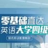 沪江网校 英语零基础直达大学四级【10月班】