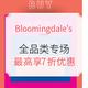 Bloomingdale's 美国站 全品类专场 阶梯折扣,最高享7折优惠