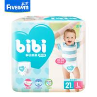 FIVERAMS 五羊 婴儿通用纸尿裤L21片 (9-14kg)