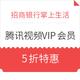 移动端、促销活动:招商银行掌上生活 腾讯视频VIP会员 5折特惠,年卡99元