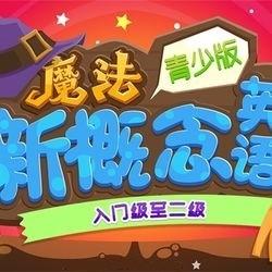 沪江网校 新概念青少版(小学魔法篇)入门级至二级【随到随学班】