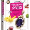 《全球宝石饰品全知道:鉴藏、选购、佩戴门门通》 9.9元包邮(需用券)
