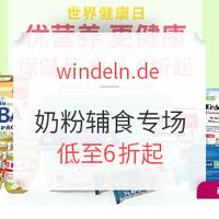 促销活动:windeln.de 奶粉辅食 专场优惠
