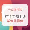 11.11 狂欢大促 即将爆发 转盘抽iPhone XR、百元礼品卡等