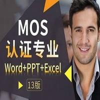 沪江网校 微软MOS认证专业级Word+Excel+PPT(13版)【特惠班】