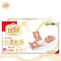 宜婴 云柔丝滑 纸尿裤婴儿通用尿不湿  XL76片 (12-17kg)