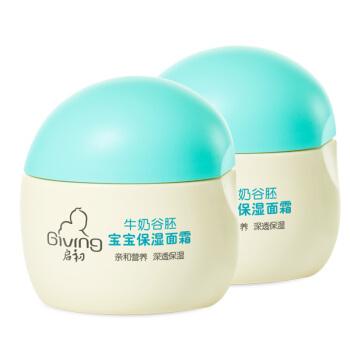 启初牛奶谷胚宝宝保湿面霜×2 儿童面霜套装 补水保湿