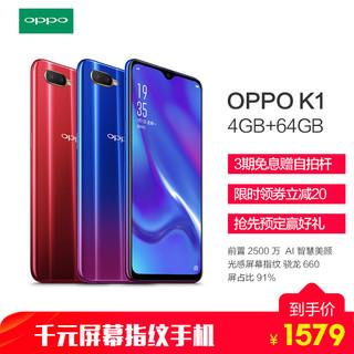 OPPO K1 OPPO首款千元屏幕指纹手机 4G+64G 梵星蓝