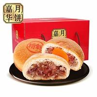 jiahua food 嘉华 云腿5枚+蛋黄5枚月饼礼盒装 800g
