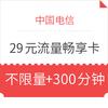 中国电信 流量畅享卡套餐  29元/月 (免费试用5月,包全国流量不限量+300分钟国内语音通话)