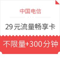 中国电信 流量畅享卡套餐  29元/月