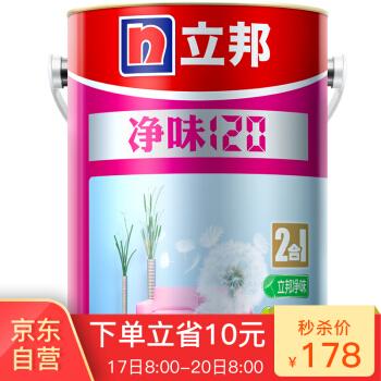 立邦 净味120二合一无添加  油漆涂料内墙乳胶漆墙面漆 5L