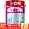 NIPPON PAINT 立邦 净味120 二合一无添加内墙乳胶漆 (5L)