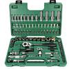 世达(SATA)09013 86件6.3x12.5MM六角套筒棘轮扳手组套汽车工具套装