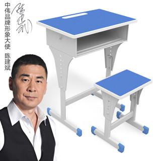 中伟中小学生培训辅导可升降单人课桌椅组合蓝色升级款
