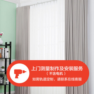 绿米Aqara 智能窗帘电机 安装服务差价补拍【不含窗帘电机】(拍前请联系客服)