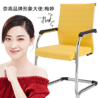 奈高办公家具电脑椅会议椅职员椅皮会客椅质弓形椅黄色