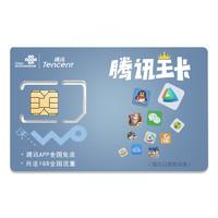 中国联通 腾讯大王卡 月租19元 腾讯系APP专享40GB流量
