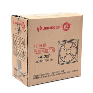 金羚(JINLING)工业排气扇厨房排风扇强力抽风机通风扇换气扇8寸FA-20P