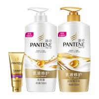 PANTENE 潘婷 乳液修护洗护套装(洗500ml+护500ml+3分钟发膜70ml) *2件