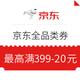 京东 多档全品类 最高满399-20元优惠券