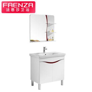 法恩莎(FAENZA)FPG3655  法恩莎 落地式 陶瓷洗脸盆卫浴柜 现代简约PVC浴室柜 FPG3655