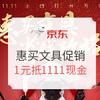 京东惠买文具促销活动 1元定金抵1111现金