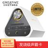 Creative创新SoundBlaster X7 hifi外置声卡耳放USB声卡连笔记本 2639元