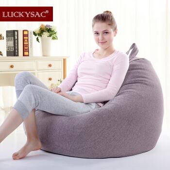LUCKYSAC 大款豆袋懒人沙发